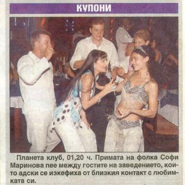 """Участие със Софи Маринова, в клуб """"Планета"""" (снимка)"""