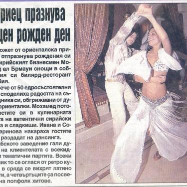 """р-т """"Зенобия"""" (снимка)"""
